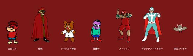 画像: おなじみ鷹の爪団のお歴々。 dc-taka.com