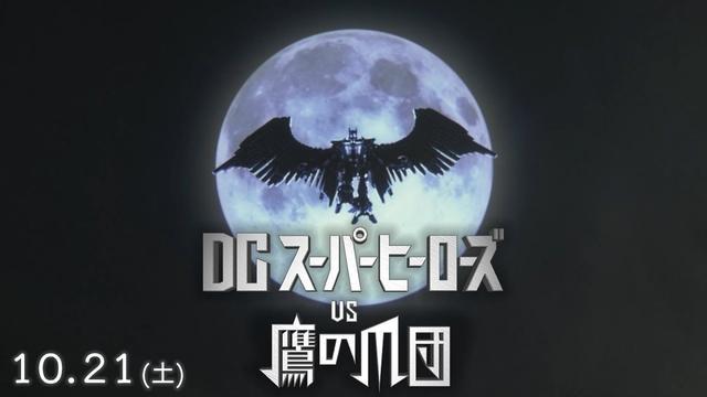 画像: 映画『DCスーパーヒーローズvs鷹の爪団』予告(2017年10月21日公開) www.youtube.com