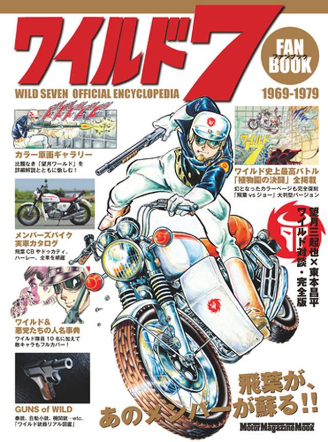 画像: Motor Magazine Ltd. / モーターマガジン社 / ワイルド7 ファンブック
