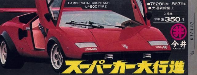 画像: スーパーカーショーのチケット。このショーの入場料は350円。これは当時の一般的な相場だった。