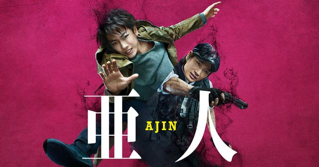 画像: 映画『亜人』公式サイト