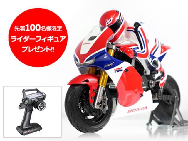 画像: 【先行予約】1/8 HONDA RC213V-S X-Rider RC Bike [先着100名様限定 ライダーフィギュア & 充電器 プレゼント!!] - セキド オンラインショップ|DJI|HOBBYWING SAVOX OPENROV PGY 日本総代理店