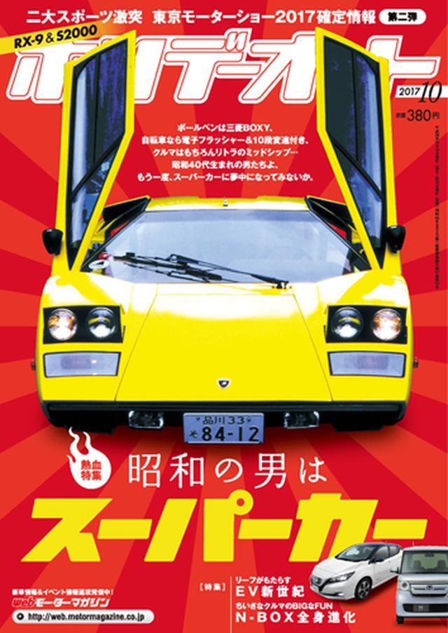 画像: Motor Magazine Ltd. / モーターマガジン社 / ホリデーオート 2017年10月号