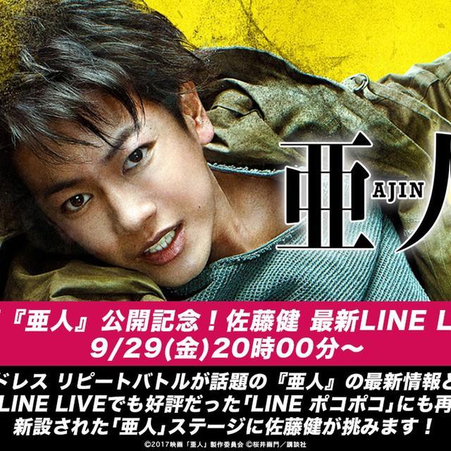画像: 『亜人』公開記念!佐藤健、ポコポコ映画コラボステージに挑戦! - LINE LIVE