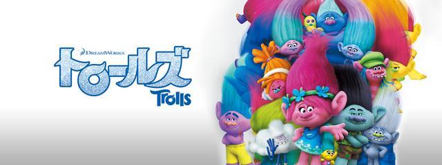画像: トロールズ | DHD, Blu-ray, DVD | 20th Century Fox JP