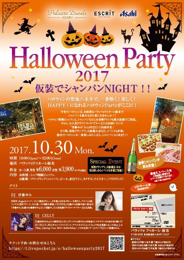 画像: Halloween Party2017 仮装でシャンパンNIGHT!!
