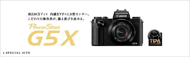 画像: キヤノン:PowerShot G5 X|概要