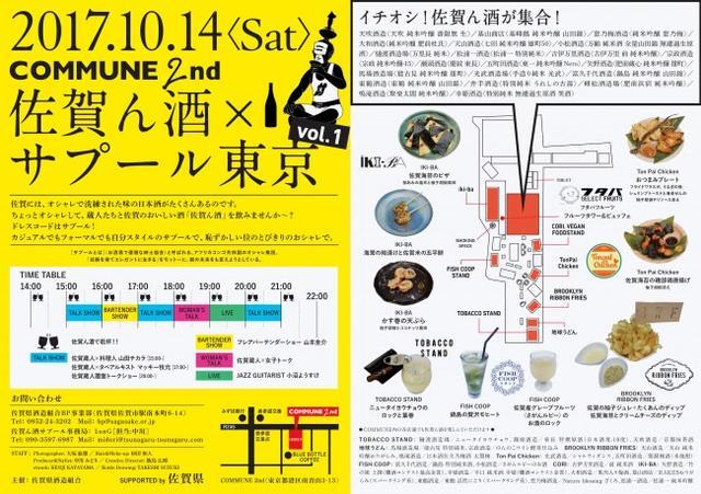 画像: 『佐賀ん酒×サプール東京』が南青山で1日限定で開催!こんなコラボ見たことないっ!【本日の敏感】
