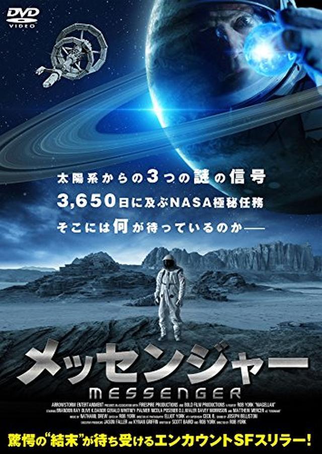 画像: Amazon | メッセンジャー [DVD] | 映画