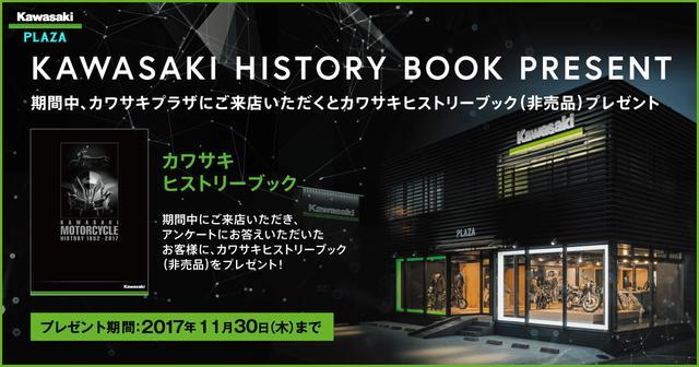 画像: カワサキプラザ ご来店者様限定! カワサキ ヒストリーブック(非売品)プレゼント