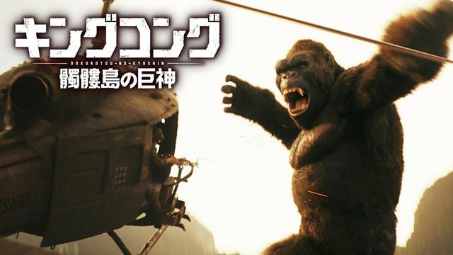 画像: BD/DVD【予告編】『キングコング:髑髏島の巨神』7.19リリース 6.28デジタルセル先行配信 www.youtube.com
