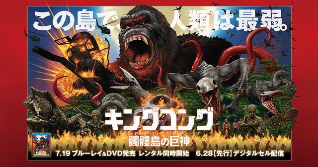 画像: 映画『キングコング:髑髏島の巨神』ブルーレイ&DVDリリース