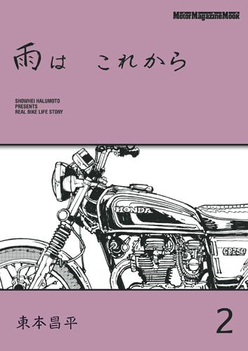画像: 絶賛発売中! モーターマガジン社 / 雨は これから vol.2