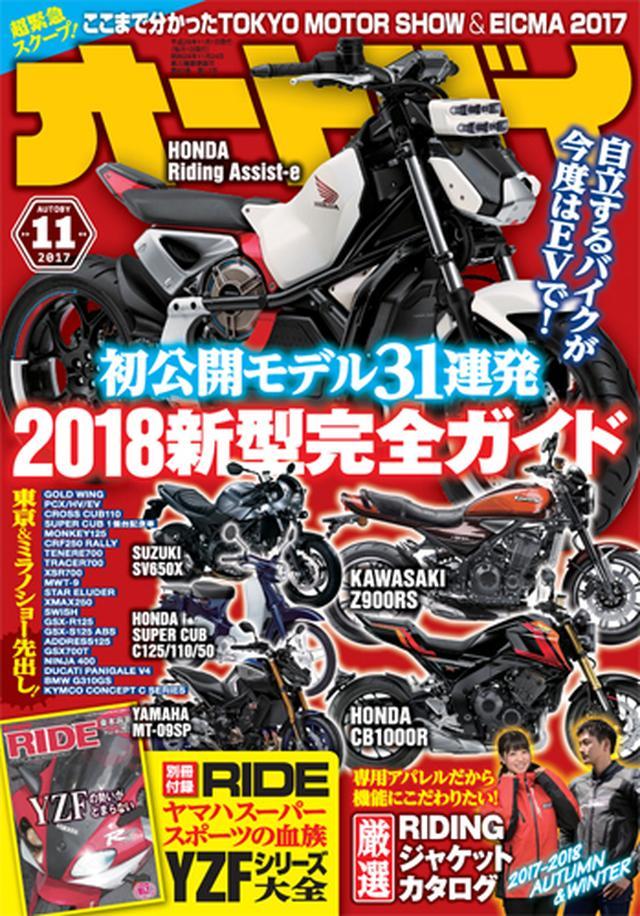 画像: Motor Magazine Ltd. / モーターマガジン社 / オートバイ 2017年11月号