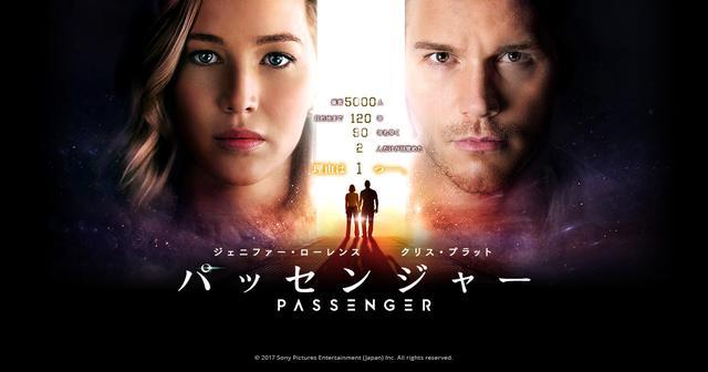 画像: 映画『パッセンジャー』 | 公式サイト | BD&DVD&UHD&3D発売