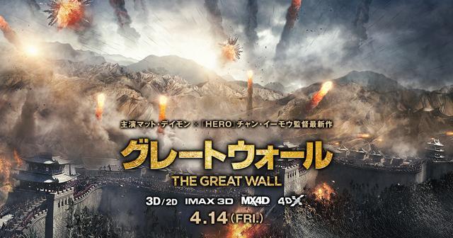 画像: 映画『グレートウォール』公式サイト  大ヒット上映中!