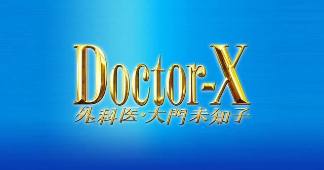 画像: ドクターX ~外科医・大門未知子~|テレビ朝日