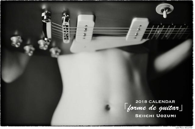 画像: カメラマン 2018カレンダーシリーズ 11 魚住誠一「forme de guitar」|モーターマガジン社の通販本店サイト