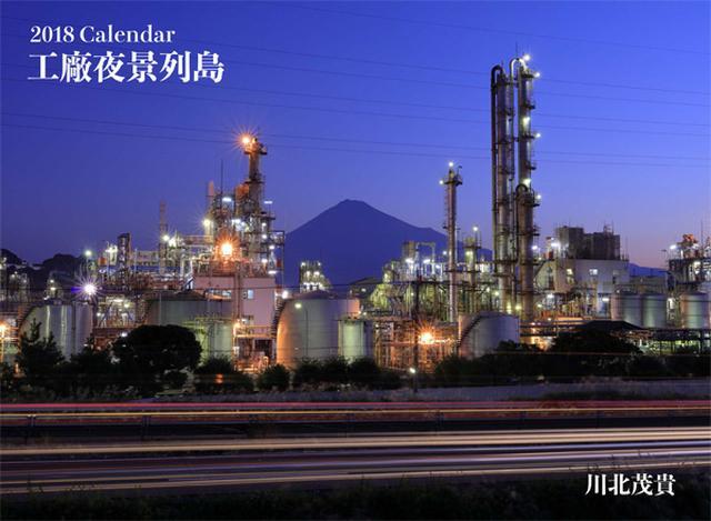 画像: カメラマン 2018カレンダーシリーズ 23 川北茂貴「工廠夜景列島」|モーターマガジン社の通販本店サイト