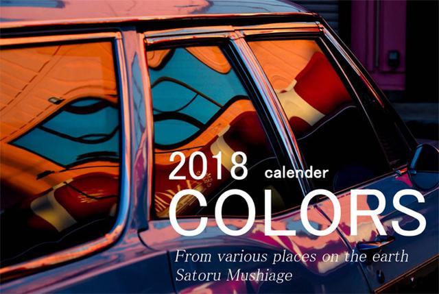 画像: カメラマン 2018カレンダーシリーズ 50 虫上 智「COLORS」|モーターマガジン社の通販本店サイト