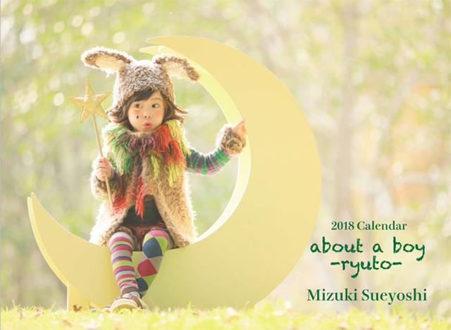 画像: カメラマン 2018カレンダーシリーズ 31 末吉瑞紀「about a boy.-ryuto-」|モーターマガジン社の通販本店サイト