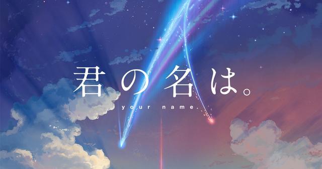 画像: 映画『君の名は。』公式サイト