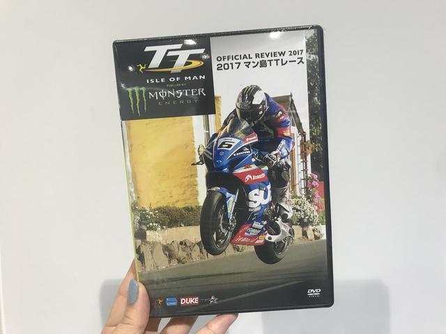 画像1: 2017 マン島TTレース DVDとBlu-rayを抽選で各1名様ずつにプレゼント!【クイズに答えてDVDをもらっちゃおう〜秋突入だよキャンペーン企画】