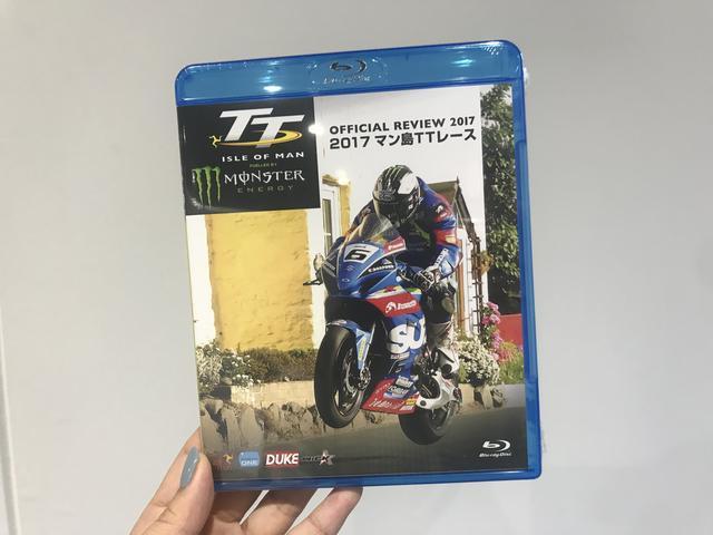 画像2: 2017 マン島TTレース DVDとBlu-rayを抽選で各1名様ずつにプレゼント!【クイズに答えてDVDをもらっちゃおう〜秋突入だよキャンペーン企画】