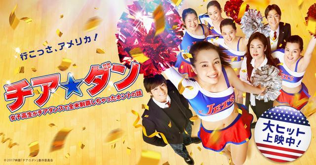 画像: 映画「チア☆ダン~女子高生がチアダンスで全米制覇しちゃったホントの話~」公式サイト