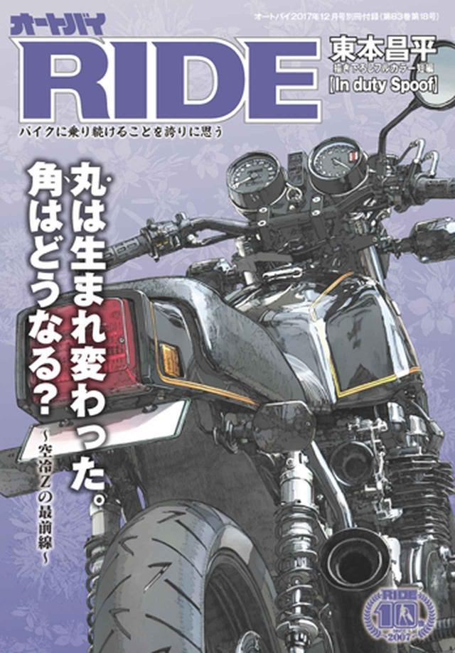画像: ≪別冊付録 『RIDE』≫ 【特集】 『丸は生まれ変わった。角はどうなる?』 ~空冷Zの最前線 www.motormagazine.co.jp