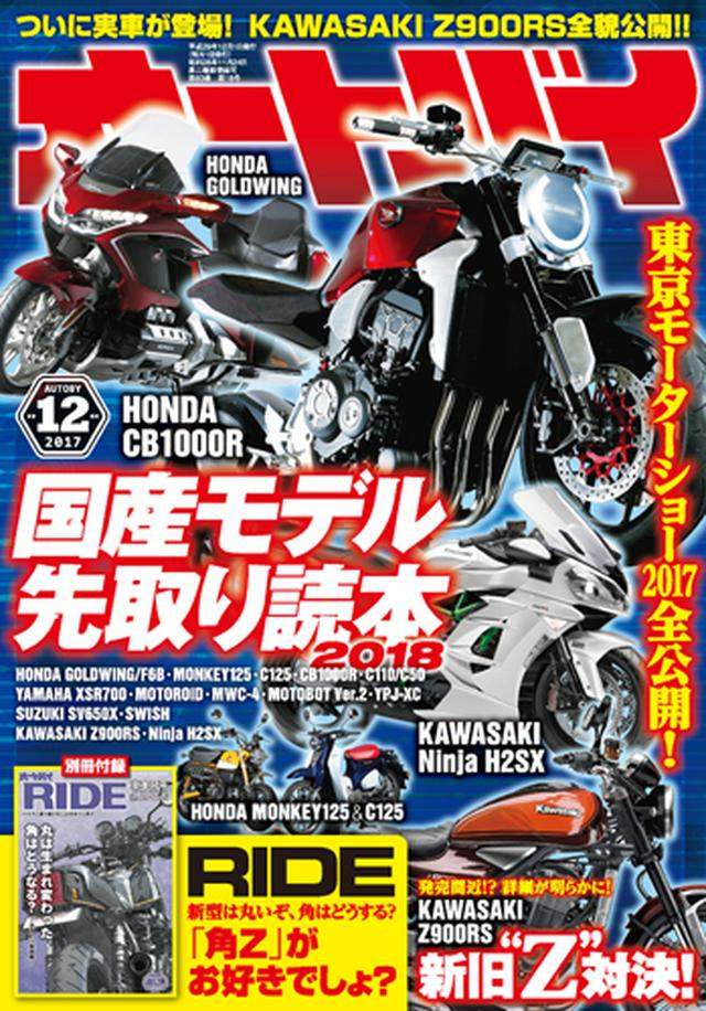 画像: Motor Magazine Ltd. / モーターマガジン社 / オートバイ 2017年12月号