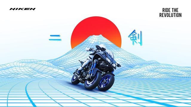 画像: New Yamaha NIKEN - Ride the Revolution www.youtube.com