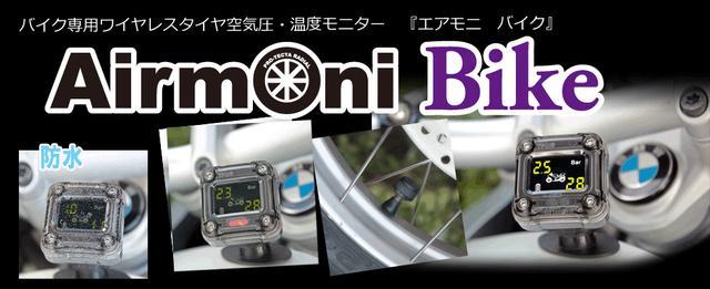 画像: TPMS ワイヤレス タイヤ空気圧センサー エアモニバイク|二輪車のパンク・バーストの予防