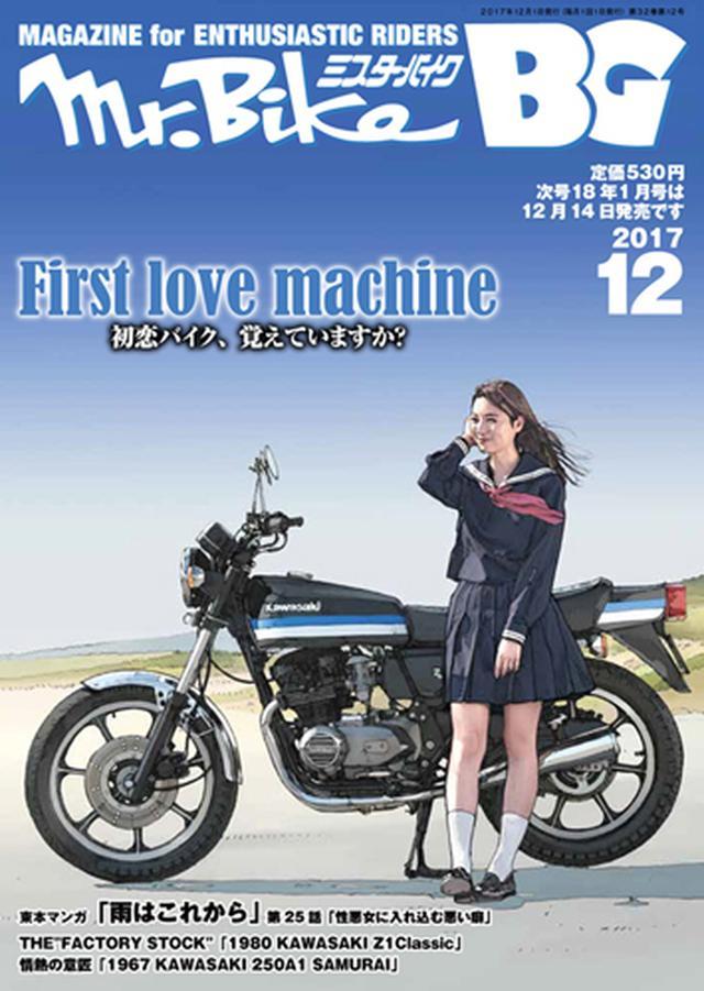 画像: Motor Magazine Ltd. / モーターマガジン社 / Mr.Bike BG 2017年12月号