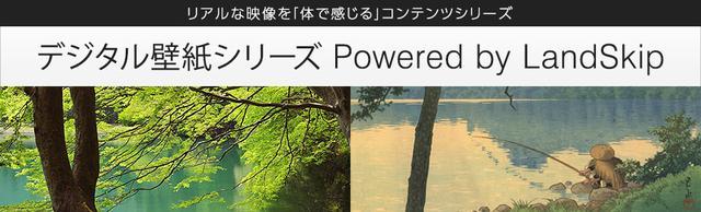 画像: キヤノン:プロジェクター|デジタル壁紙シリーズ Powered by LandSkip