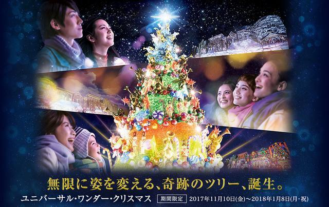画像1: www.usj.co.jp