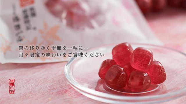 画像: 家傳京飴 祇園小石 オンラインストア