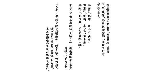 画像: 京都 蕎麦(そば)工房 蕎麦の実よしむら-地下鉄五条駅すぐ