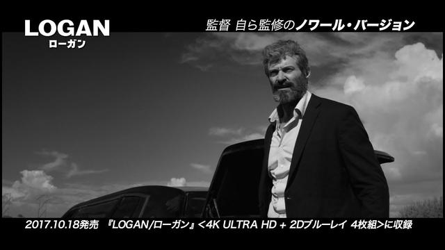 画像: 【ノワールVer.トレーラー】「LOGAN/ローガン」 9/13先行デジタル配信/10.18ブルーレイ&DVDリリース youtu.be