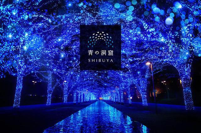 画像1: 「青の洞窟 SHIBUYA」が今年も大人気開催中☆11/22〜12/31まで渋谷の街が青一色に!
