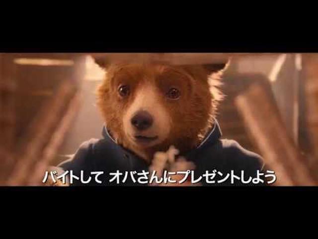 画像: 『パディントン2』日本版予告編 www.youtube.com