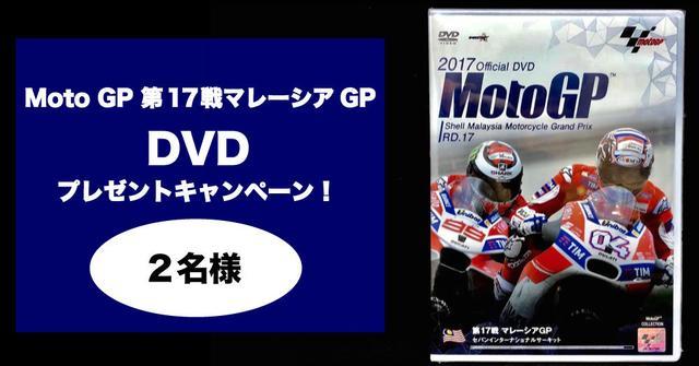画像: Moto GP 第17戦 マレーシアGP DVDプレゼント / LAWRENCE
