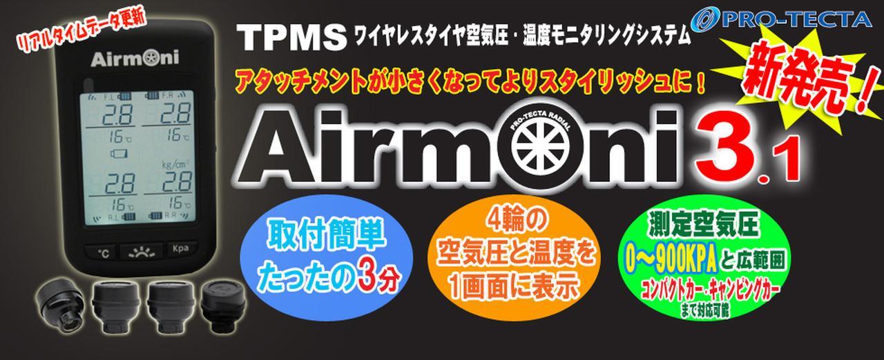 画像: TPMS ワイヤレス タイヤ空気圧センサー エアモニ|パンク・バーストの予防