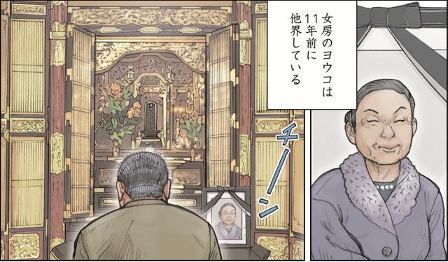 画像: 女房のヨウコは11年前に他界している。