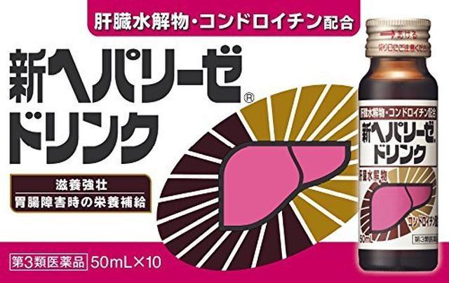 画像: 【第3類医薬品】ヘパリーゼドリンクII 50mL×10 1,680円(税込) www.amazon.co.jp