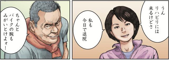 画像4: リハビリに励むゲンタロウの背中を押す出会い