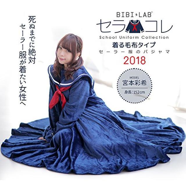 画像: Amazon|BIBILAB (ビビラボ) セラコレ 着る毛布 セーラー服 2018モデル SLC-80W-18|着る毛布・かい巻き オンライン通販