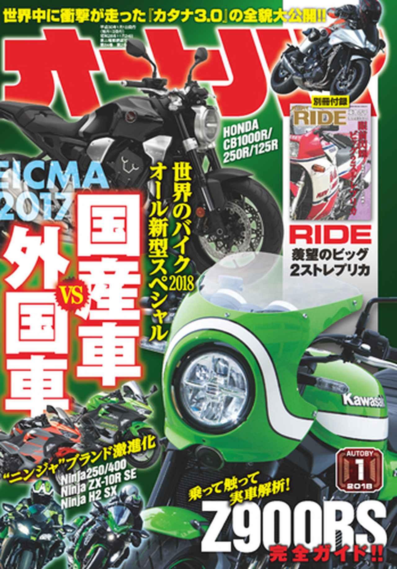 画像: Motor Magazine Ltd. / モーターマガジン社 / オートバイ 2018年 1月号