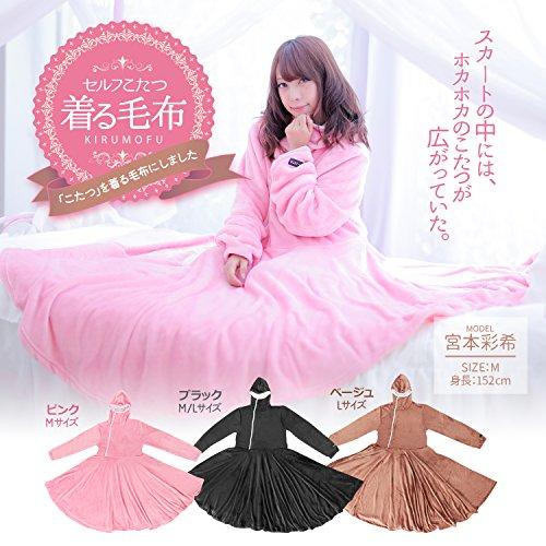 画像: Amazon|BIBILAB (ビビラボ) セルフこたつ 着る毛布 Mサイズ 2018モデル HFK-M-PK|着る毛布・かい巻き オンライン通販