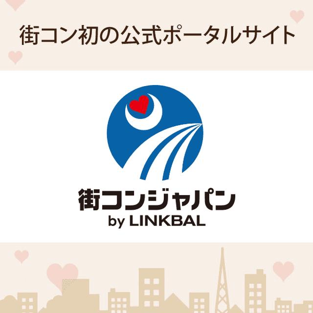 画像: 街コン ジャパン公式サイト: 地域活性化メガ合コンを応援・大規模巨大交流コンパパーティーイベントまちコン(まちこん)の日本最大ポータルサイト